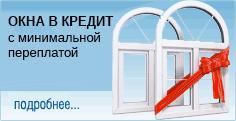 Вікна в кредит