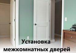 Установка міжкімнатних дверей.jpg